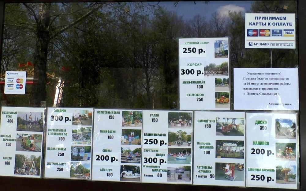 цены на аттракционы в Сокольниках