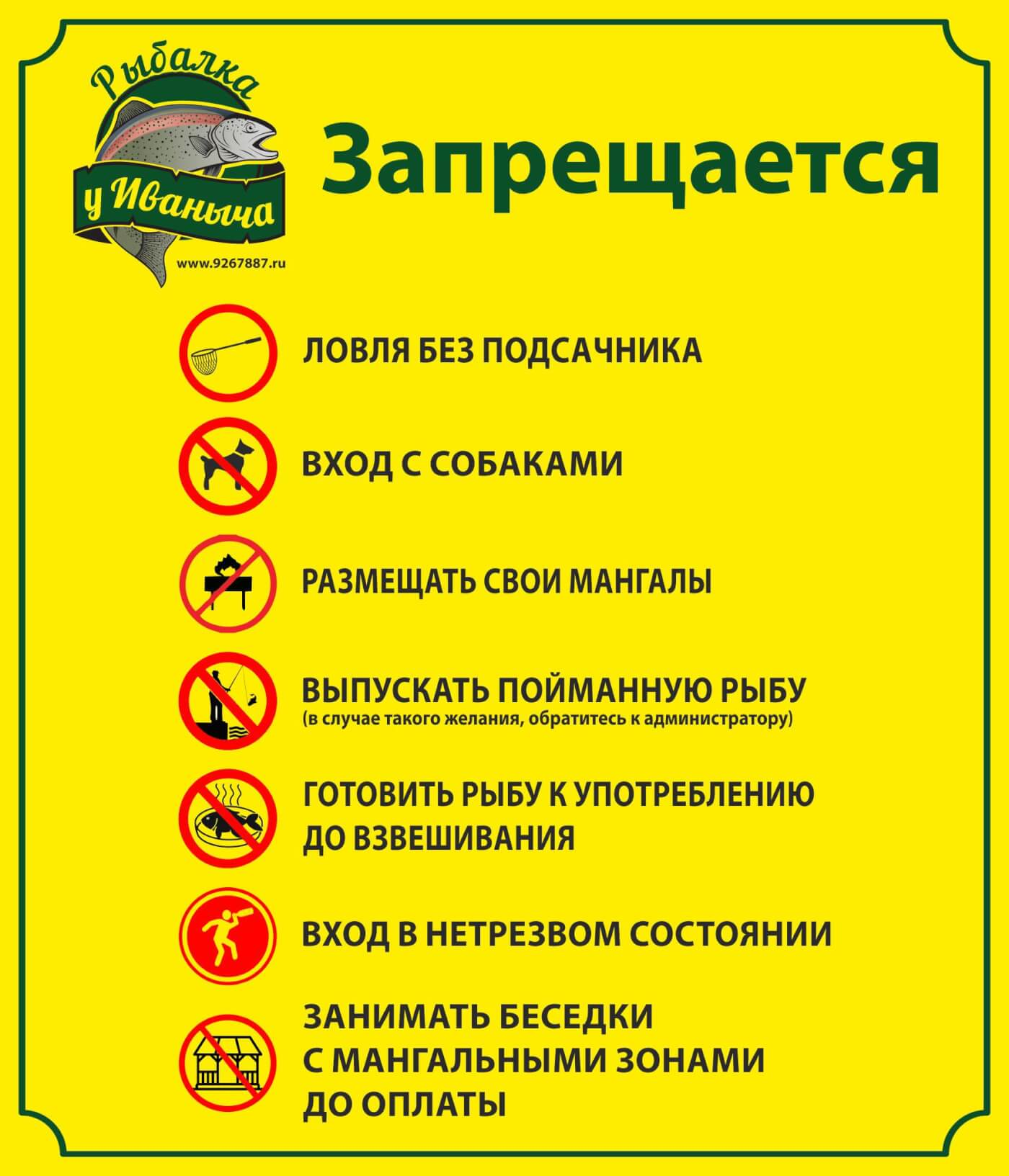 """База """"Рыбалка у Иваныча"""": платная рыбалка в Подмосковье"""